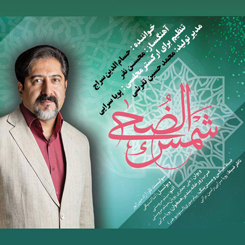 دانلود آهنگ جدید حسام الدین سراج - شمس الضحی
