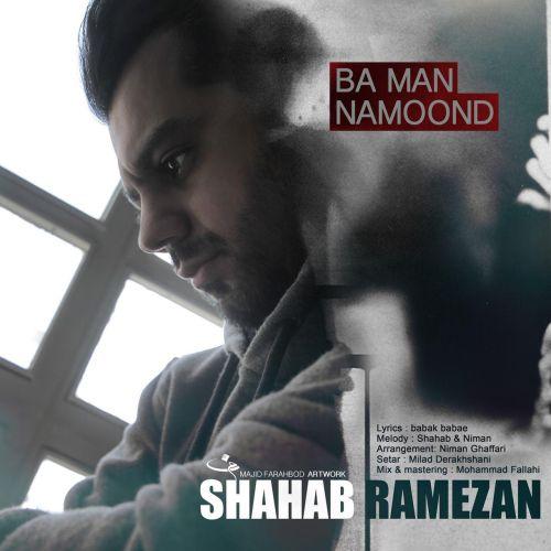 دانلود آهنگ با من نموند شهاب رمضان