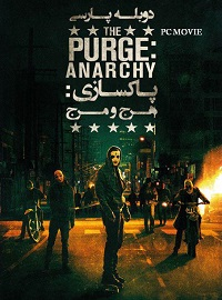 The Purge: Anarchy 2014