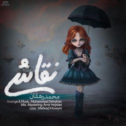 دانلود آهنگ جدید محمد دهقان - نقاشی