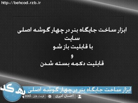 http://rozup.ir/view/15510/abzar-banner.jpg