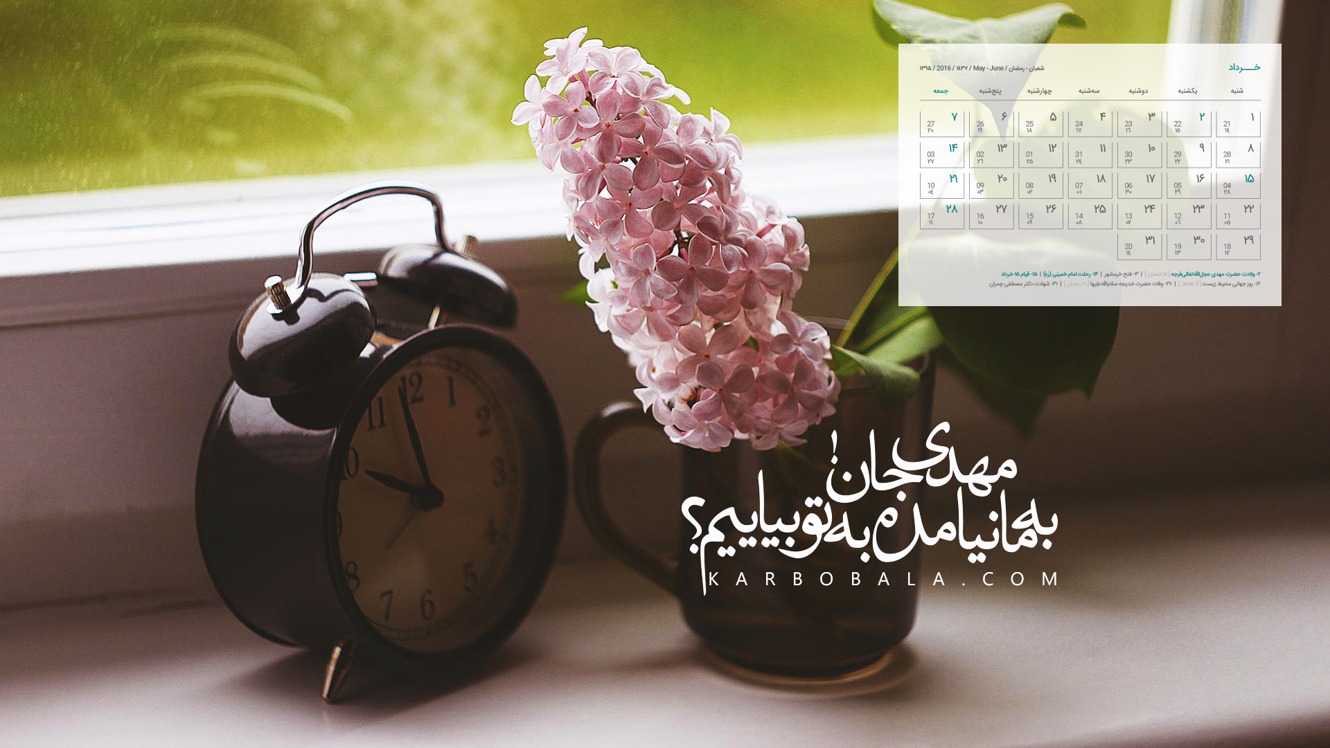 والپیپیر - خرداد 95