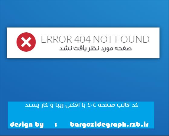 کد قالب صفحه 404 یافت نشد با افکتی زیبا و کاربر پسند برای همه وبلاگها