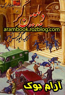 از سری رملنهای جنایی قبل از انقلاب