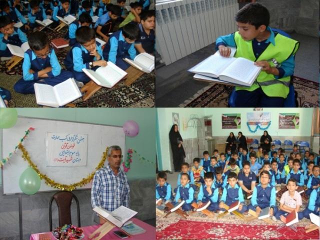 جشن شکرگزاری كسب مهارت روخواني قرآن دانش آموزان پایه سوم