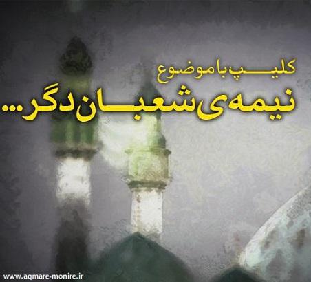 http://rozup.ir/view/1555374/nime.shaban1395.jpg