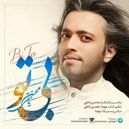 دانلود آهنگ بی تو از محسن یاحقی