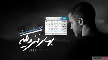 تقویم باطرح سیروان خسروی سال95