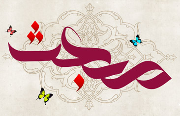 عید مبعث خاتم انبیا مبارک