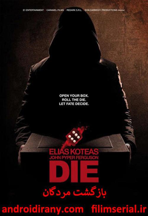 دانلود فیلم دوبله فارسی بازگشت مردگان Die 2010