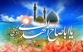 میلاد آقا امام زمان (عج) بر همگان مبارک.