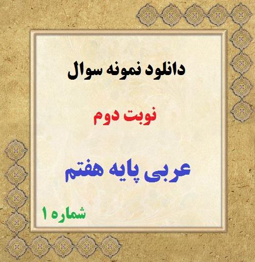 دانلود نمونه سوال نوبت دوم عربی پایه هفتم 1