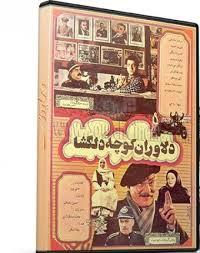 دانلود رایگان فیلم سینمایی دلاوران کوچه ی دلگشا -۱۳۷۱