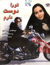 دانلود رایگان فیلم سینمایی تو را دوست دارم - ۱۳۷۸