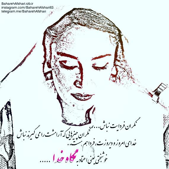 عکس نوشته زیبا از بهاره افشاری خرداد ۹۵