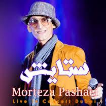 دانلود اجرای زنده اهنگ ستایش مرتضی پاشایی