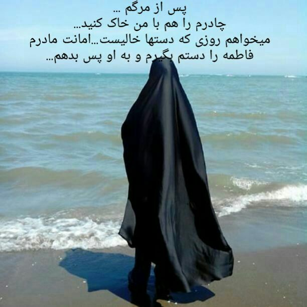 فتونکته - امانت حضرت زهرا (س)