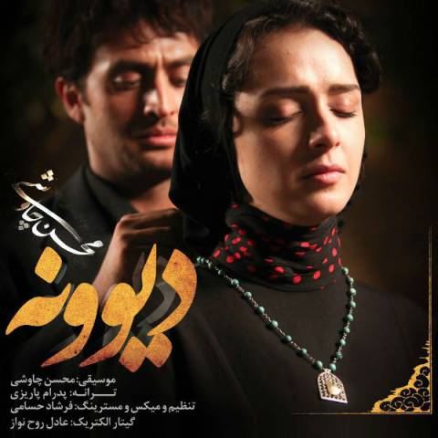 موزیک ویدیو جدید محسن چاوشی دیوونه
