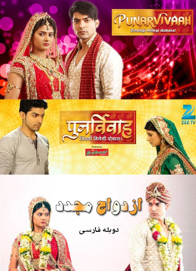 دانلود قسمت اول سریال هندی ازدواج مجدد