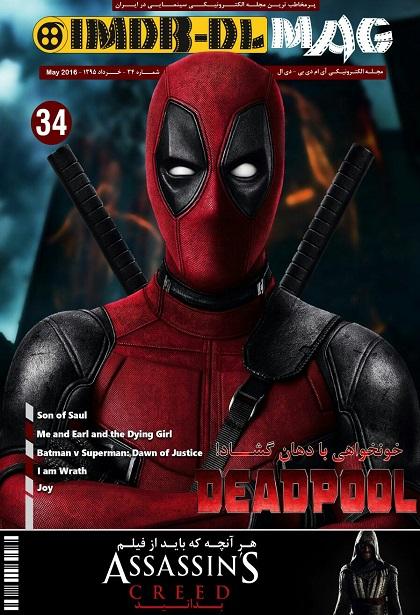 دانلود سی و چهارمین شماره مجله سینمایی IMDb-DL