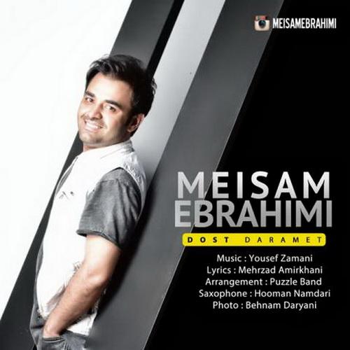 دانلود آهنگ دوست دارمت از میثم ابراهیمی