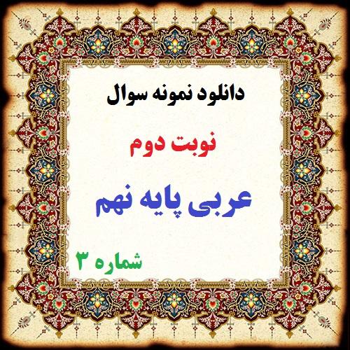دانلود نمونه سوال نوبت دوم عربی پایه نهم 3
