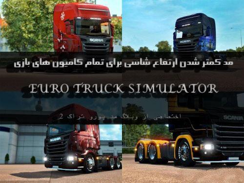 مد کم شدن ارتفاع شاسی برای تمامی کامیون های یورو تراک
