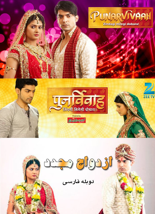 دانلود قسمت دوم سریال هندی ازدواج مجدد