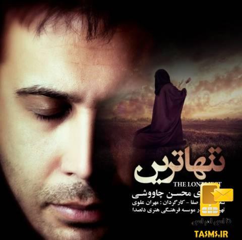 آهنگ جدید محسن چاوشی به نام تنهاترین
