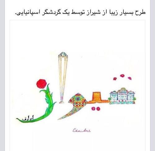 دانلود استیکر شیرازی برای تلگرام