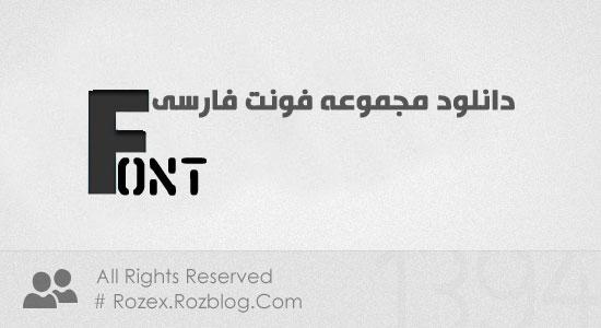 دانلود مجموعه بی نظیر فونت های فارسی