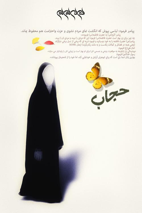 استیکرهای زیبا با موضوع حجاب