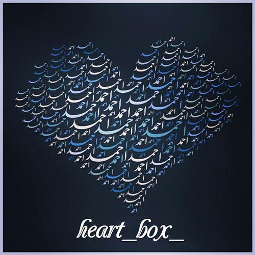 عکس نوشته قلبی اسم احمد مخصوص لوگو