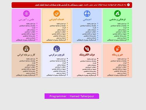 دانلود سورس صفحه پیوندها