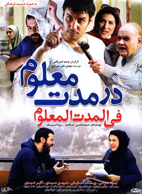 دانلود رایگان فیلم سینمایی در مدت معلوم با کیفیت عالی HD