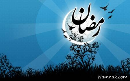 حکم قاعدگی زنان در ماه مبارک رمضان