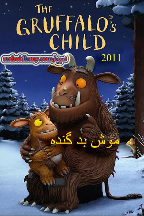 دانلود انیمیشن دوبله فارسی موش بد گنده The Gruffalos Child 2011