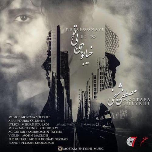 دانلود آهنگ خیابونای بی تو از مصطفی شیخی