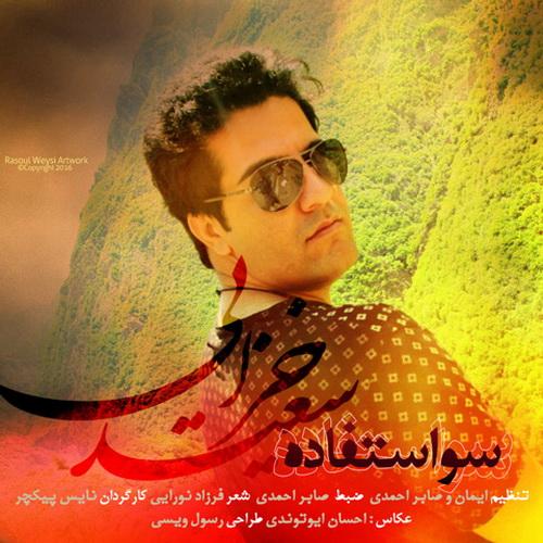 دانلود آهنگ سو استفاده از سعید خزائی