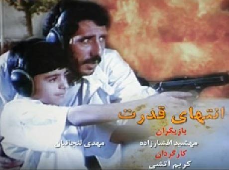 دانلود رایگان فیلم سینمایی انتهای قدرت - ۱۳۷۳
