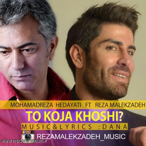 دانلود آهنگ جدید رضا ملک زاده و محمدرضا هدایتی بنام تو کجا خوشی