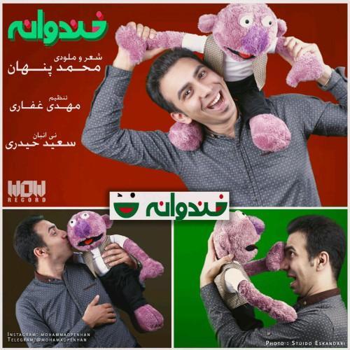آهنگ جدید  و زیبای محمد پنهان بنام خندوانه