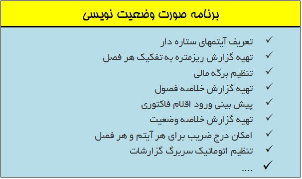 فایل اکسل صورت وضعیت نویسی با فهرست بهای 95