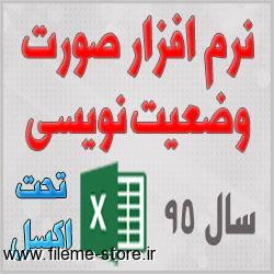 دانلود پکیج فایل اکسل تنظیم صورت وضعیت و تعدیل صورت وضعیت 95