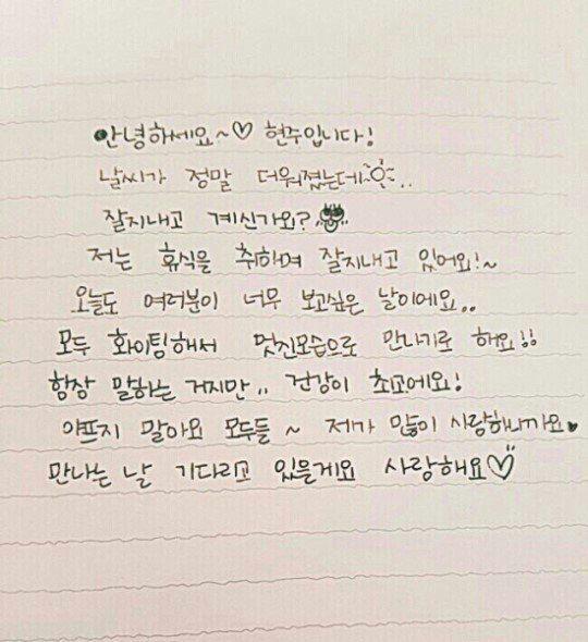 نامه ی هیونجو عضو آپریل به طرفدارا او جدیدا مشکلات تنفسی و سردرد پیدا کرده بود حالا این نامه رو واسه