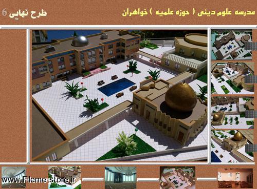 پروژه معماری / طراحی مدرسه علوم دینی