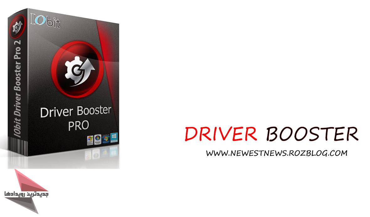 دانلود نرم افزار IObit Driver Booster Pro v3.4.0.769 - نرم افزار آپدیت درایور