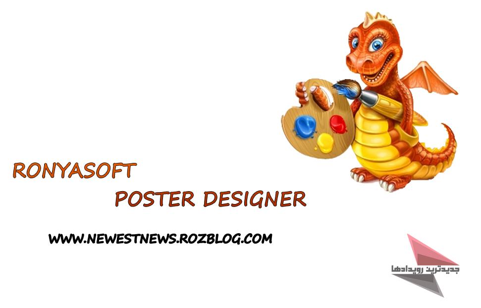 دانلود نرم افزار RonyaSoft Poster Designer v3.01.35 - نرم افزار ساخت پوستر
