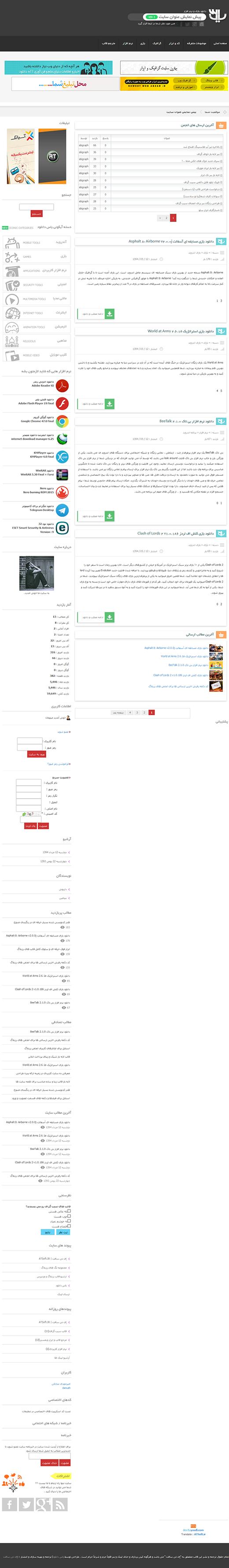 دانلودقالب جدید سایت یاس دانلود