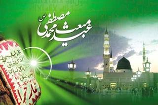 اس ام اس تبریک مبعث پیامبر اکرم(ص)